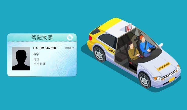 How To Get A Chinese Driver License Translation