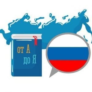 russian language history
