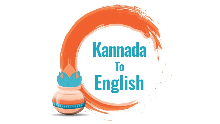 Kannada to English translation service