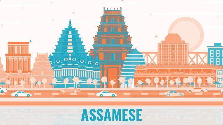 Assamese Language Translator An Overview